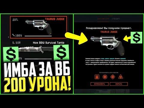 Новый Револьвер 200 урона TAURUS JUDGE в warface, Имба за варбаксы в варфейс