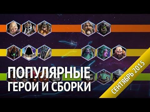 видео: Популярные герои и сборки heroes of the storm. Мета-отчет за сентябрь 2015.