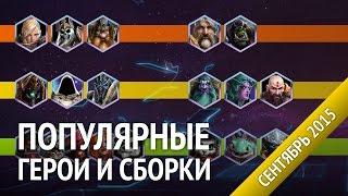 Популярные герои и сборки Heroes of the Storm. Мета-отчет за сентябрь 2015.