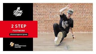 "34. 2 step (Footwork) | Видео уроки брейк данс от ""Своих Людей"""