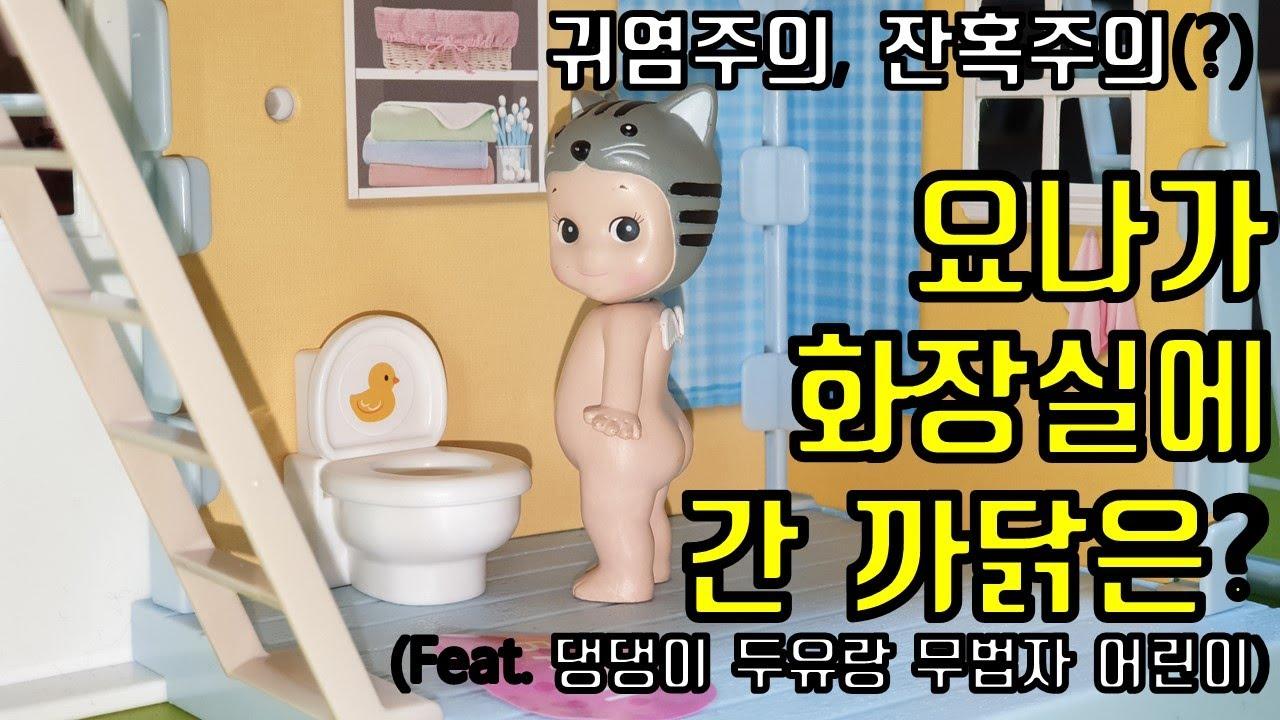 요나가 화장실에 간 까닭은?ㅠ (feat.댕댕이 두유)