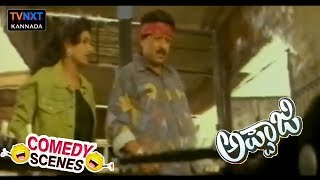 Appaji-ಅಪ್ಪಾಜಿ  Movie Comedy Video Part-1 | Kannada Comedy Scenes | TVNXT Kannada