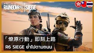 Rainbow Six Siege - 'On the Road' CGI Trailer
