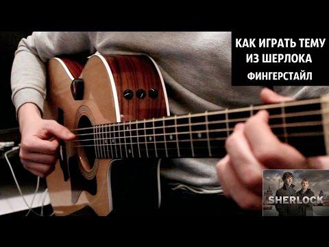 ГИМН РОССИИ НА ГИТАРЕ (видеоурок) Скачать mp3 бесплатно