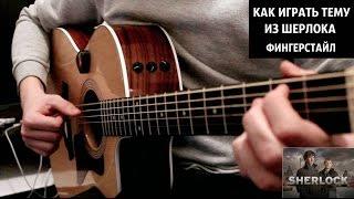 Шерлок  - Видео урок на гитаре (Как играть саундтрек, Разбор Sherlock guitar lesson)