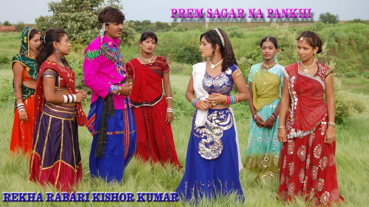 Rekha Rabari Kishor Kumar Prem Sagar Na Pankhi Song 01 Gujarati Video Song Youtube