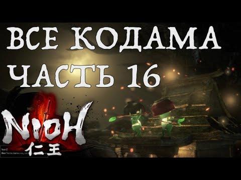 [NIOH] Расположение Кодама. Миссия:  Сэкигахара. Область Сэкигахара