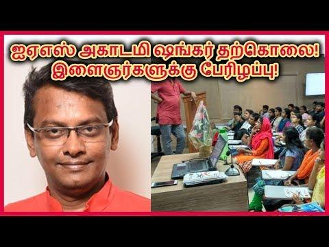 ஐஏஎஸ் அகாடமி ஷங்கர் ன் இழப்பு! இளைஞர்களுக்கு பேரிழப்பு! |Shankar IAS Academy| Tamil Tech & Mystery