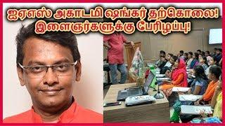 ஐஏஎஸ் அகாடமி ஷங்கர் ன் இழப்பு! இளைஞர்களுக்கு பேரிழப்பு!  Shankar IAS Academy  Tamil Tech & Mystery