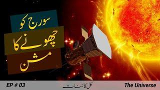 The Universe # 003 | Let's touch the Sun | Faisal Warraich