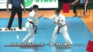 第11回全世界空手道選手権大会 女子1回戦 ファビオラ・ヴァスケス vs 木...