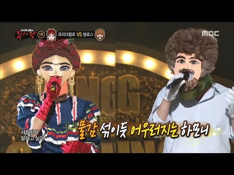 [King of masked singer] 복면가왕 - 'Frida Kahlo' VS 'Bob Ross'   1round - My love to you 20180610