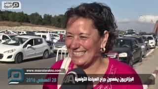 مصر العربية | الجزائريون يضمدون جراح السياحة التونسية