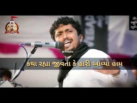 Sapakaru Lyrics | Rajbha Gadhavi at Mogal Dham Bhaguda| Duha Chand | AB PITHADIYA |