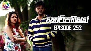 Kotipathiyo Episode 252 || කෝටිපතියෝ  | සතියේ දිනවල රාත්රී  8.30 ට . . . Thumbnail