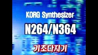 [미앤사TV 아카이브] KORG 신디사이저 기본 다지기…