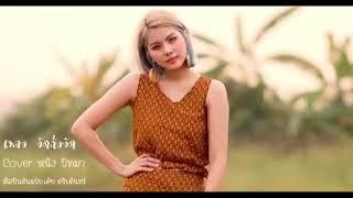 Download Lagu Ngap cangap thangat mp3