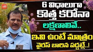 6 New Important COVID-19 Symptoms Explained In Telugu | Dr.Vishnu Rao About COVID | YOYO TV Channel