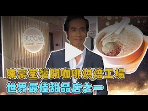 【生財有道】陳豪荃灣開咖啡烘焙工場 「甜姨姨」世界最佳甜品店之一 - YouTube