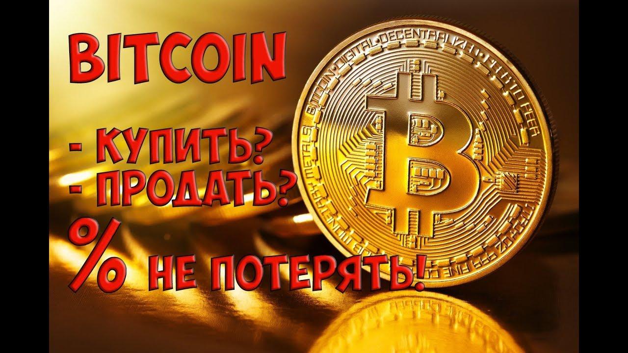Дорого продать биткоины forex real profit ea обзор советника форекс