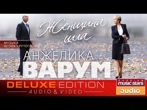 Анжелика ВАРУМ — ЖЕНЩИНА ШЛА /Весь Альбом/