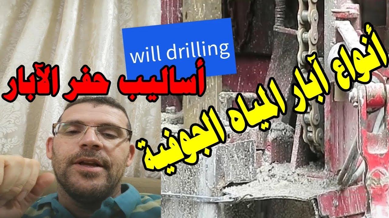 أنواع آبار المياه الجوفية - أساليب حفر الآبار الأكثر شيوعا well drilling