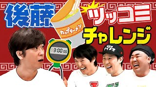 ジュニア小籔フットのYouTube 「カップ麺ツッコミチャレンジ」