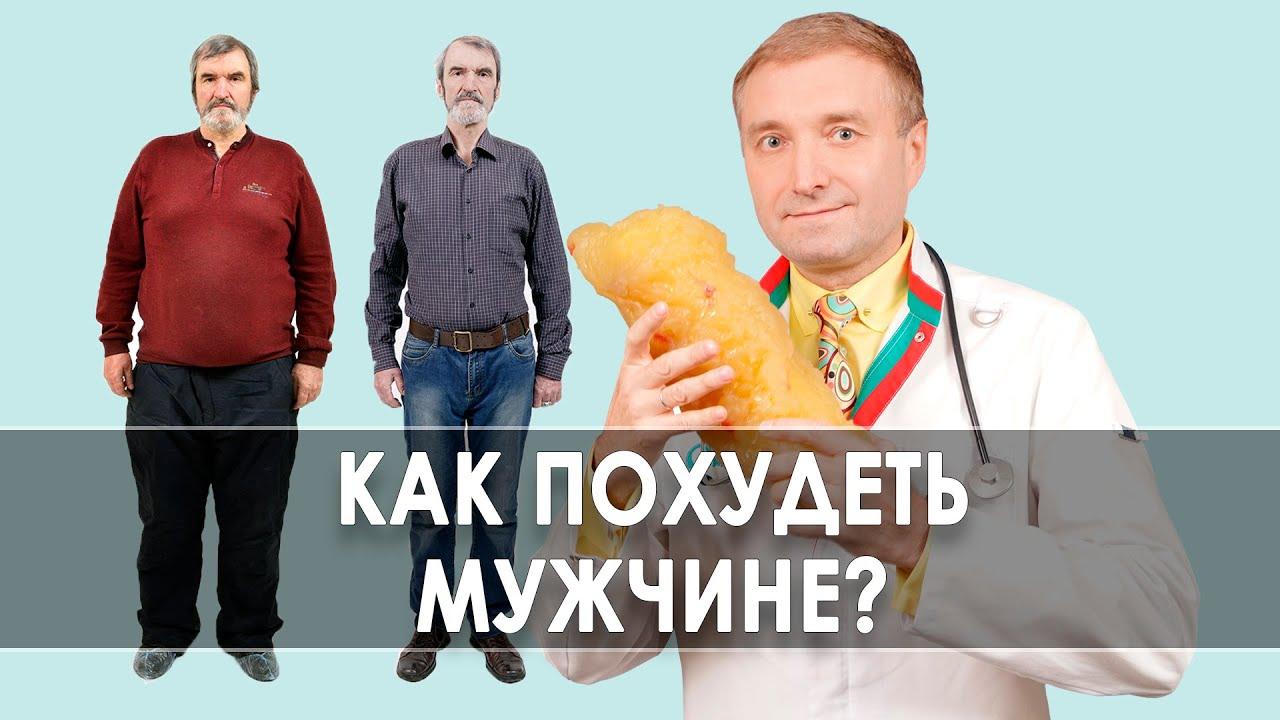 Мужчина похудел! Как похудеть мужчине? | как похудеть в лице мужчине