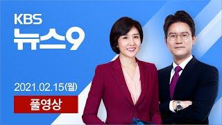 [풀영상] 뉴스9 : 26일 요양병원부터…'65살 이상' 유보 - 2021년 2월 15일(월) / KBS