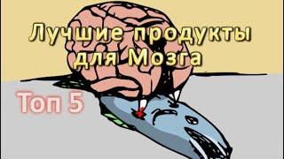 Топ 5 Лучших Продуктов для Мозга!(Пришло время для лаконичных выпусков, сегодня будут лучшие продукты для развития мозга, которые можно прио..., 2015-07-03T19:19:24.000Z)