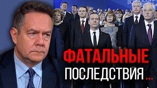 Союз обречённых. К чему приведёт немощь правящего класса. Николай Платошкин