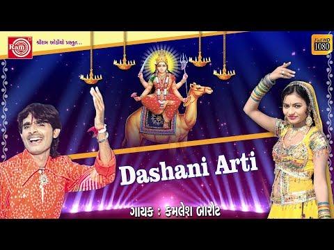 દશામાની ઝગમગ આરતી ઉતારો - Dashama Ni Aarti | Kamlesh Barot | Full Video | Gujarati Bhakti Song
