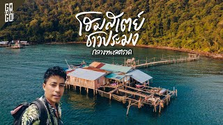 Koh Mai Si Yai Sleep in a fisherman's homestay next to Koh Chang | VLOG | Gowentgo