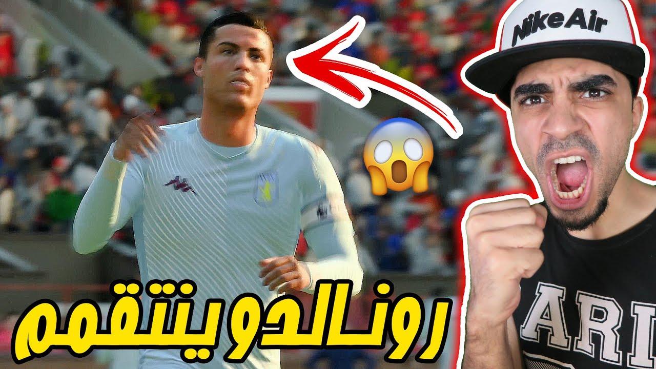 مهنة مدرب : رونالدو ينتقم من مانشستر يونايتد