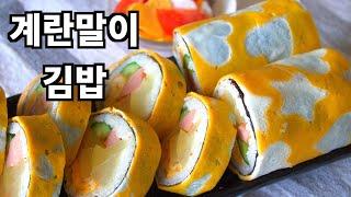 계란말이 김밥 :: 계란말이 김밥 만들기 :: 예쁜김밥…