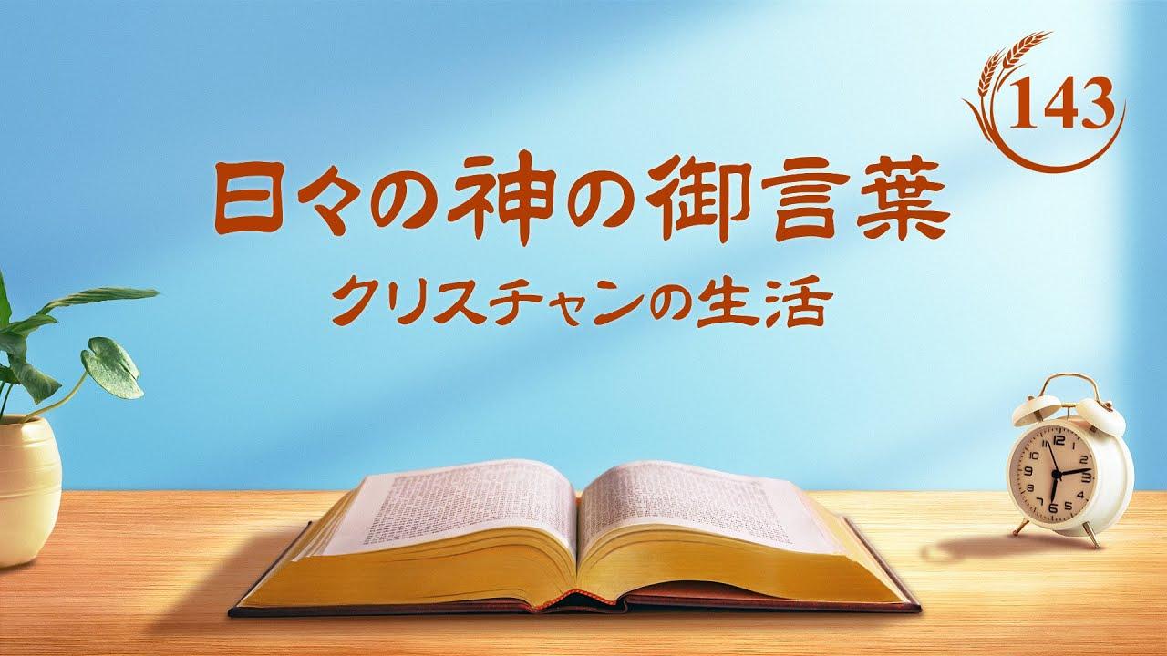 日々の神の御言葉「今日の神の働きを知ること」抜粋143