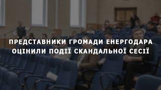 «Це ганьба!»: що думає громада Енергодара про події в сесійній залі