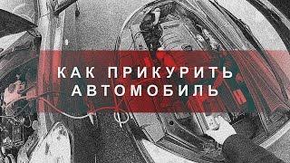 Как Прикурить Автомобиль(Как завести двигатель на севшем аккумуляторе от внешнего источника. Как завести машину если сел аккумулято..., 2015-12-11T15:30:00.000Z)