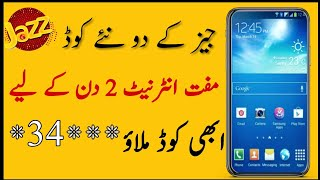 Mobilink Jazz 2 New Code 2019   Get Free Internet For 2 Days