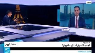 السعودية: تجديد الأسواق أم ترتيب الأوراق؟