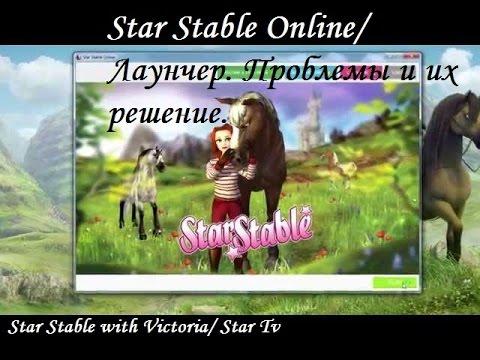 Star Stable скачать старый лаунчер img-1