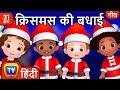 ये है स्पिरिट क्रिसमस की (The Spirit of Christmas) and more Hindi Rhymes For Children - ChuChu TV