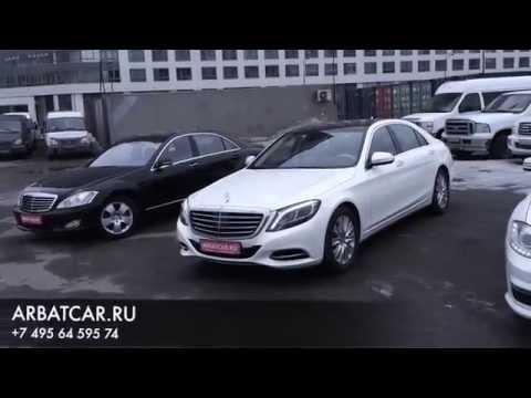 Аренда Mercedes S500 w221 и w222 на свадьбы, трансферы,деловые и романтические поездки и роддома.