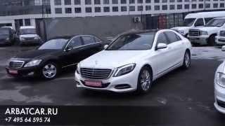 Аренда Mercedes S500(w221 и w222) на свадьбы, трансферы,деловые и романтические поездки и роддома.(, 2015-03-07T08:16:38.000Z)