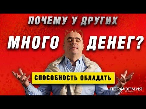 СПОСОБНОСТЬ ОБЛАДАТЬ | Важное качество кандидата | Владимир Сидоренко