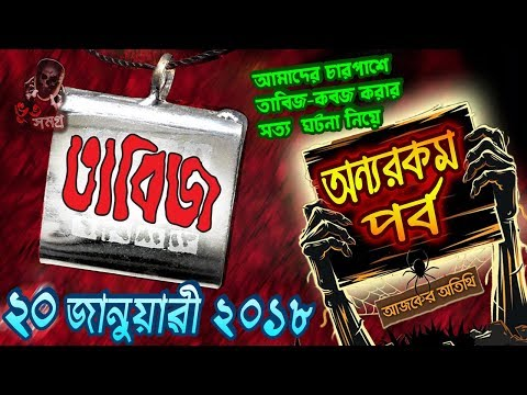 Tabiz 20 January 2018 | Special Episode with Krishna Balak | Capital FM | তাবিজ