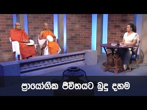 Sanghadhikaranaya 19.02.2019