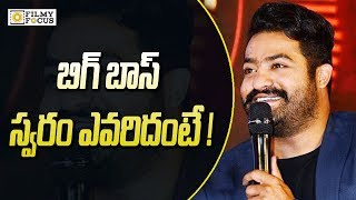 REVEALED !! The Voice Behind Bigg Boss || Jr NTR BIG BOSS Reality Show   - Filmyfocus.com