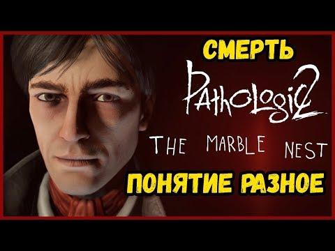 СЦЕНАРИЙ БАКАЛАВРА►Pathologic 2: Marble Nest | Мор 2 Мраморное гнездо | Прохождение #1