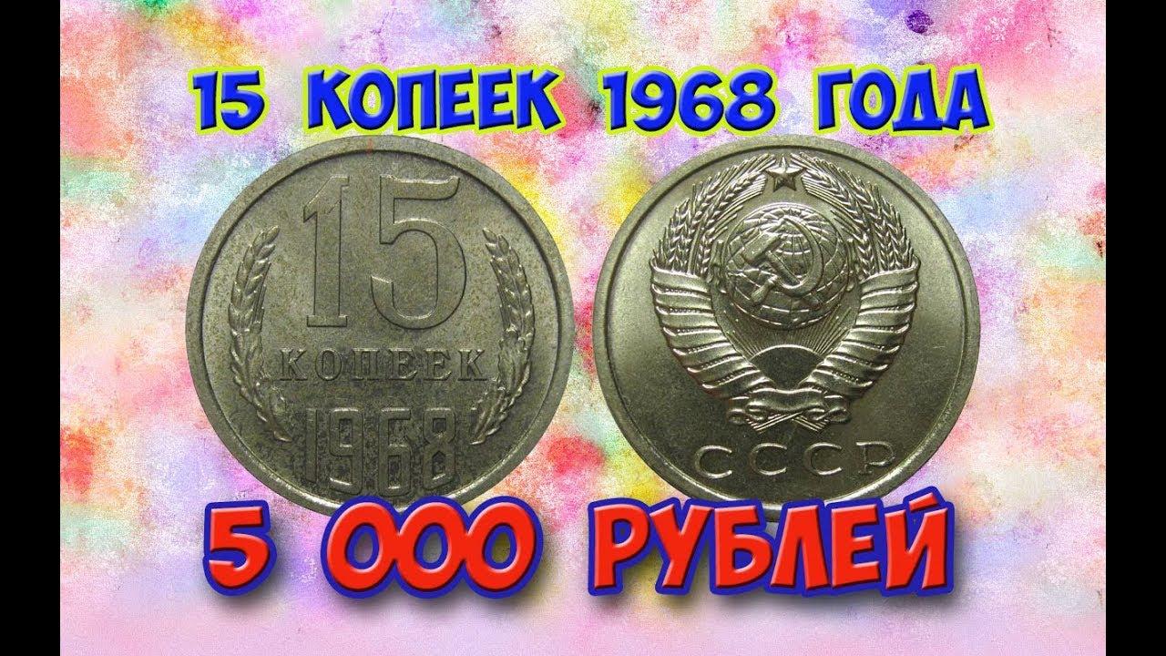 15 копеек 1968 года стоимость купюра 1000000 тенге